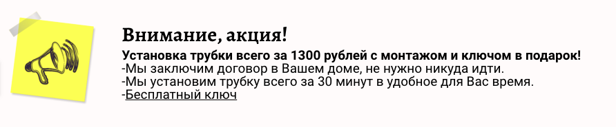Акция! - Визит Краснодар